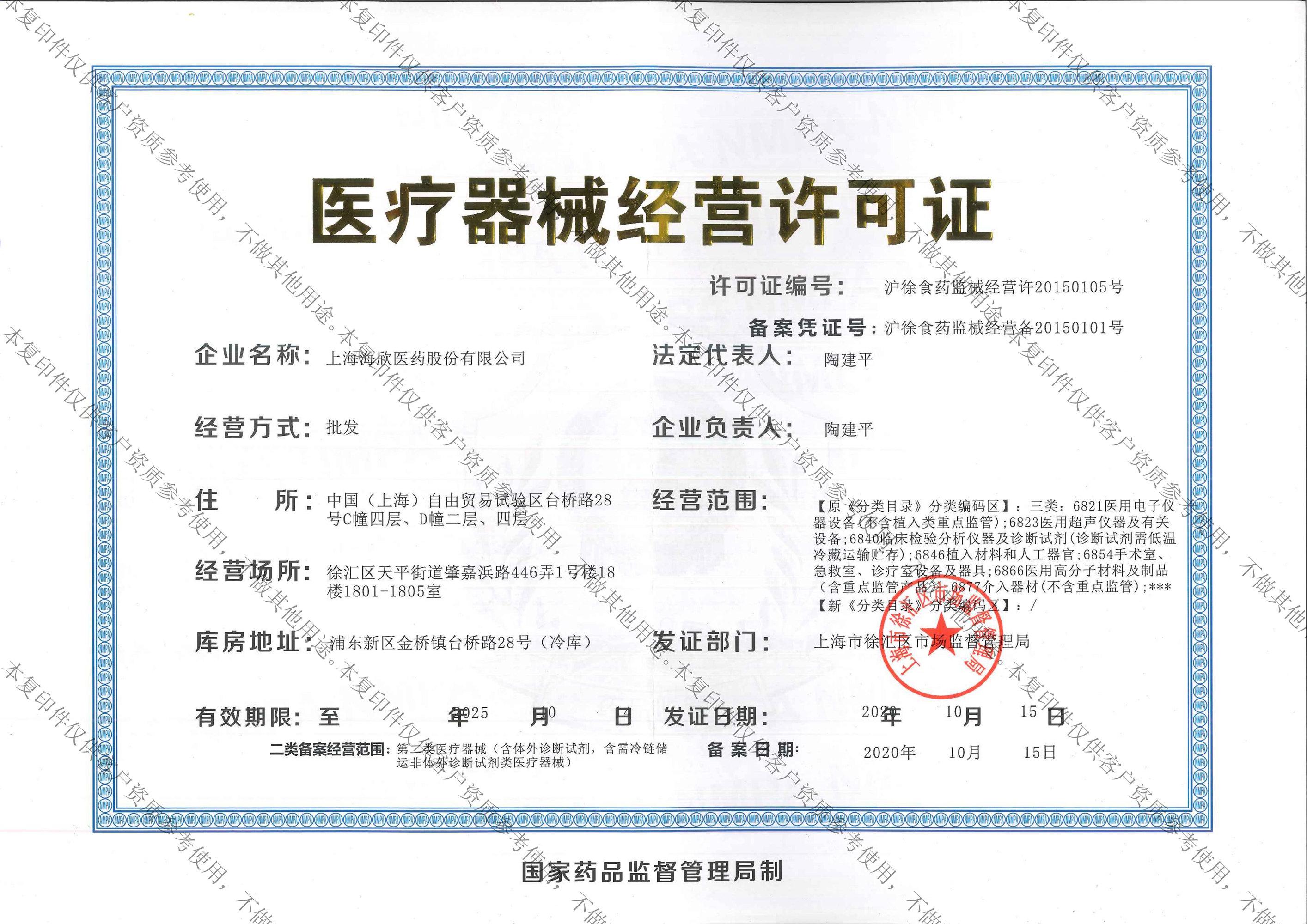 海欣醫藥醫療器械許可證